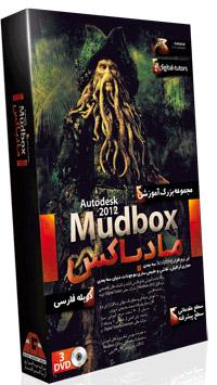 Mudbox-box