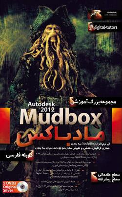 Mudbox-sc1t