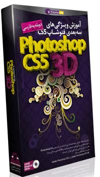 photoshop3d-pic2