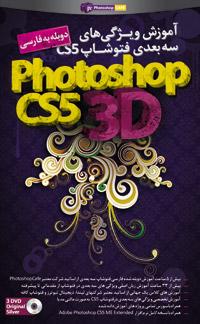 photoshop3d-sc1t